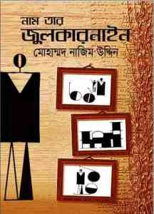 Nam Tar Julkarnain By Md. Nazim Uddin