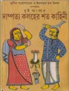 Dui Banglar Damptyo Kaloher Shato Kahani