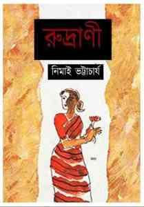 Rudrani by Nimai Bhattacharya