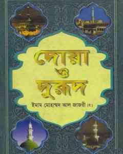 Islamic book pdf
