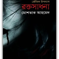 Rokto Sadhona By Mostaque Ahmed