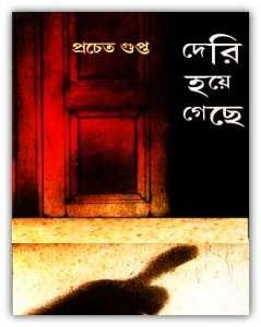 Deri Hoye Geche by Procheta Gupta