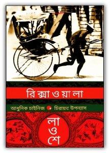 Rickshawala Bangla pdf