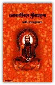 Lokjibone Sri Ramkrishna
