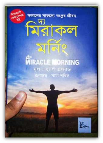 The Miracle Morning Bangla pdf download