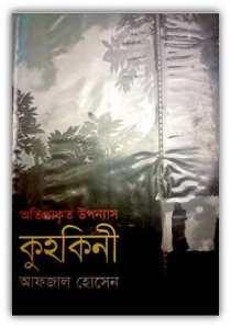 Kuhokini by Afzal Hosen