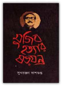 Mujib Hottar Shorojontro By Sukhranjan Dasgupta