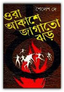 Ora Aakashe Jagato Jhar pdf By Sailesh Dey