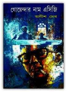 Goyendar Naam ACG By Anish Deb