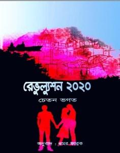 Revolution 2020 By Chetan Bhagat Bangla Pdf