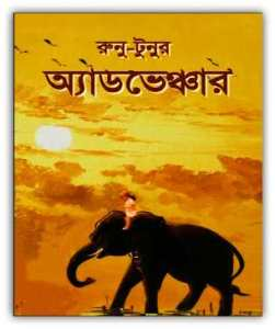 Runu-Tunur Adventure by Hemendra Kumar Roy