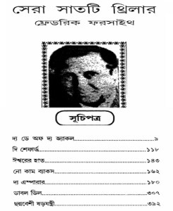 Sera Satti Thriller by Frederick Forsyth Bangla ebook