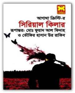 Serial killer Bangla pdf