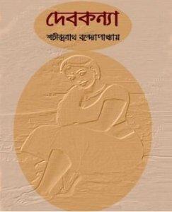 DebKanya By Sachindra Nath Bandyopadhyay