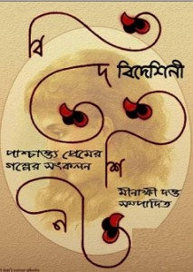 Pashchattya Premer Golper Sankalan By Minakshi Dutta