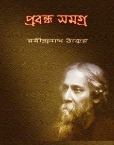 Prabandha Samagra By Rabindranath Tagore
