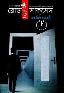 Road to success By Satyajit Chakrabarti