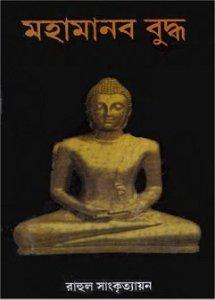 Mahamanab Budha by Rahul Sankrityayan