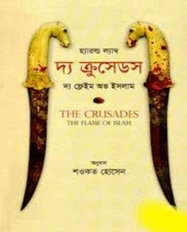 The Crusades The Flame of Islam Bangla Book pdf