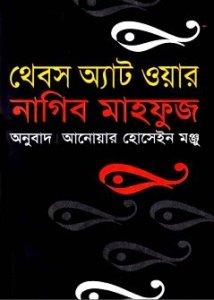 Thebes at War Bangla pdf