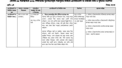Assignment Syllabus Page 004