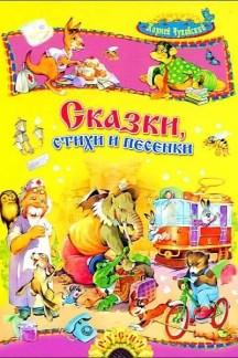 Сказки, стихи и песенки. Корней Чуковский