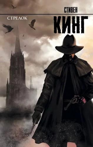 """Стрелок: из цикла """"Темная Башня"""""""