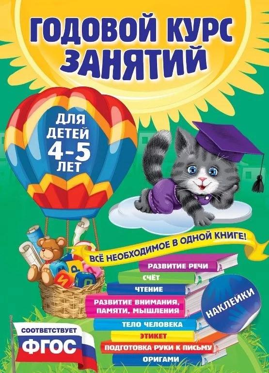 Годовой курс занятий для детей 4 - 5 лет