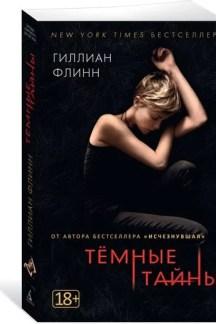 Темные тайны (мягк.обл.)
