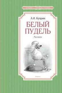 Белый пудель Александр Куприн