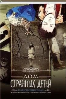 Ренсом Риггз: Дом странных детей. Графический роман