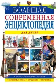 Большая современная энциклопедия для детей