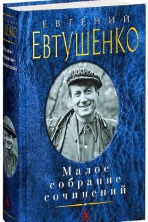 Евгений Евтушенко. Малое собрание сочинений