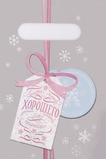 """Пакет подарочный полиэтиленовый """"Пусть много хорошего год принесёт"""""""