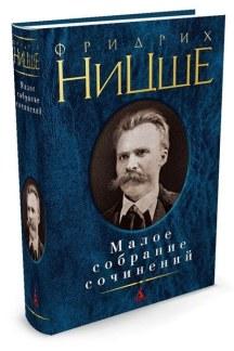 Фридрих Вильгелм Ницше. Малое собрание сочинений
