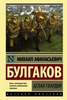 Белая гвардия Михаил Булгаков