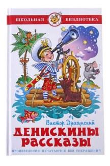 """Денискины рассказы (""""Самовар"""")"""