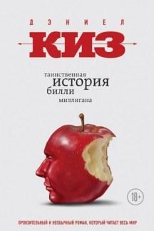 Таинственная история Билли Миллигана (яблоко)