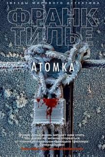 Атомка
