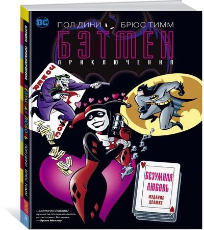 Бэтмен. Приключения. Безумная любовь