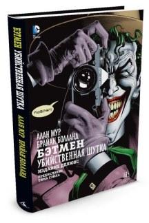 Бэтмен. Убийственная шутка
