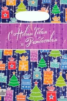 """Пакет подарочный полиэтиленовый """"С новым годом и Рождеством"""