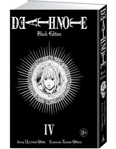 Death Note. Black Edition. Книга 4