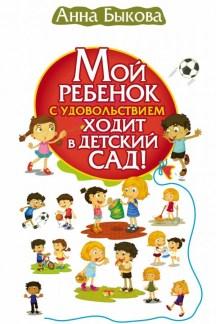 Мой ребенок с удовольствием ходит в детский сад! Быкова Анна