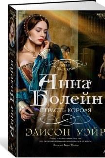 Анна Болейн. Страсть короля
