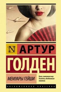Мемуары гейши (ЭК.Л.)