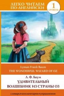 Удивительный волшебник из страны Оз. The Wonderful Wizard of Oz