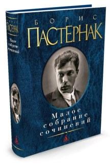 Борис Пастернак. Малое собрание сочинений
