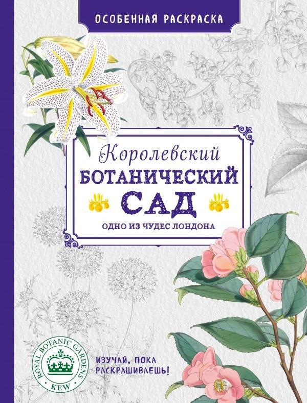 Особенная раскраска: Королевский ботанический сад