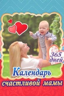 Календарь счастливой мамы